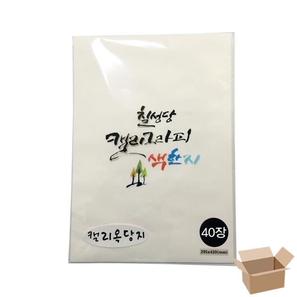 INBOX_칠성 캘리 서예용 색한지 - 옥당지_흰색 (40장)_10개입